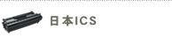 日本ICS